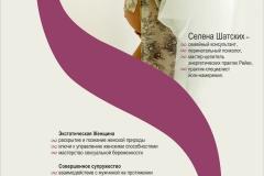 Селена Шаткина_макет для roll-up_.cdr