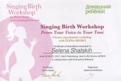 Selena_Shatskih_sertifikat_1