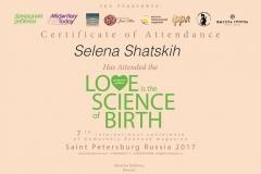 Selena_Shatskih_sertifikat_3