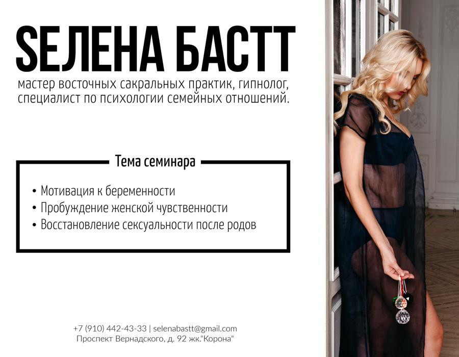 Selena_Shatskih_jenskie_treningi_programmi