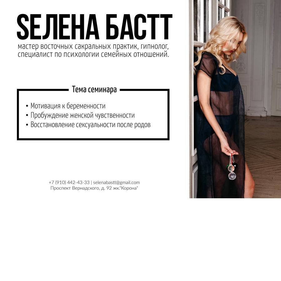 Selena_Shatskih_jenskii_trening_motivaciya_beremennosti