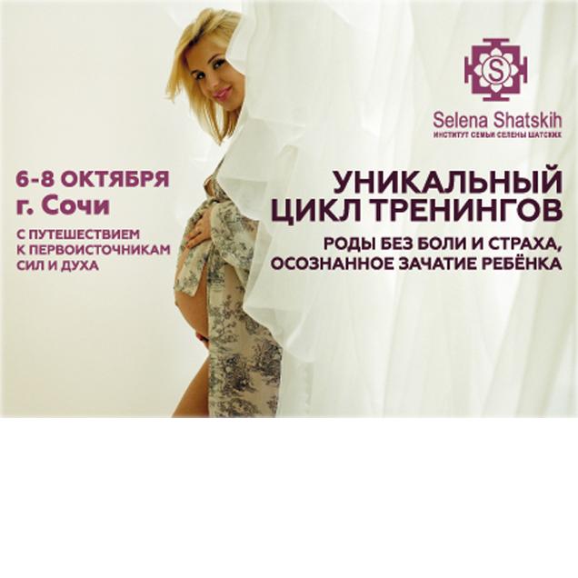 Selena_Shatskih_trening_osoznannoe_zachatie_rodi