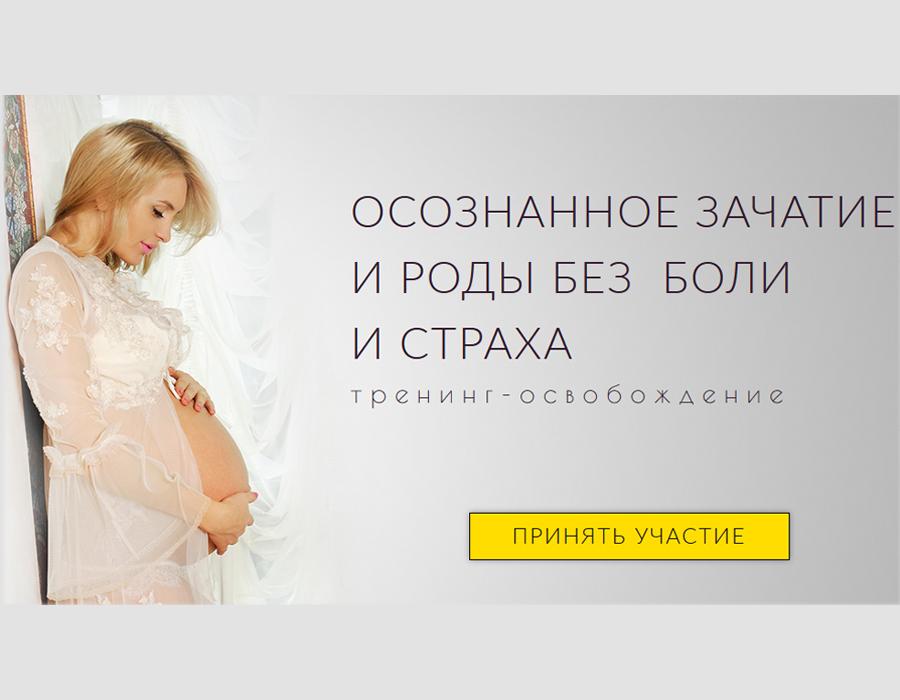 Selena_Shatskih_trening_zachatie_rodi_programmi