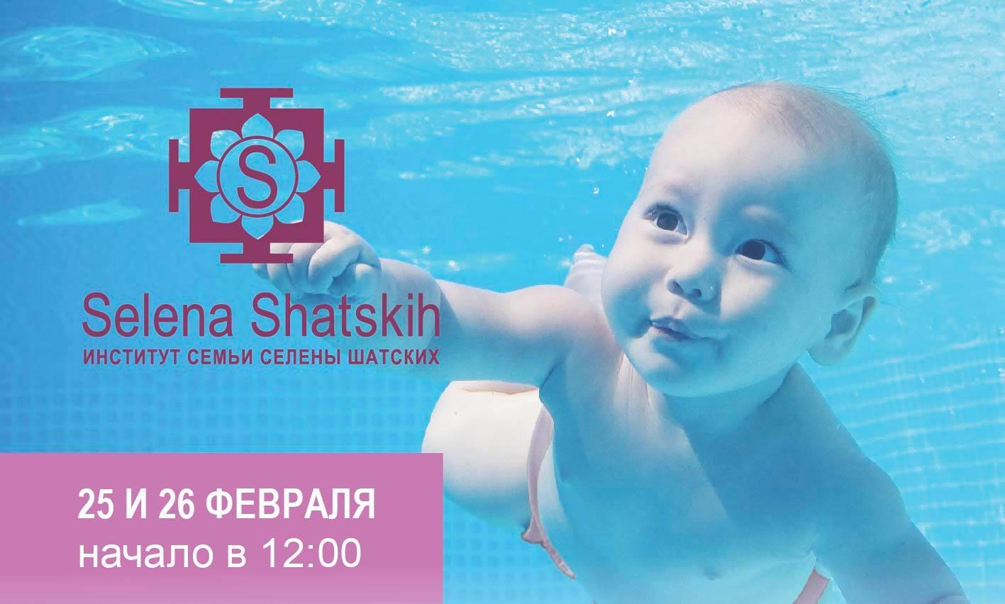 Selena_Shatskih_seminar