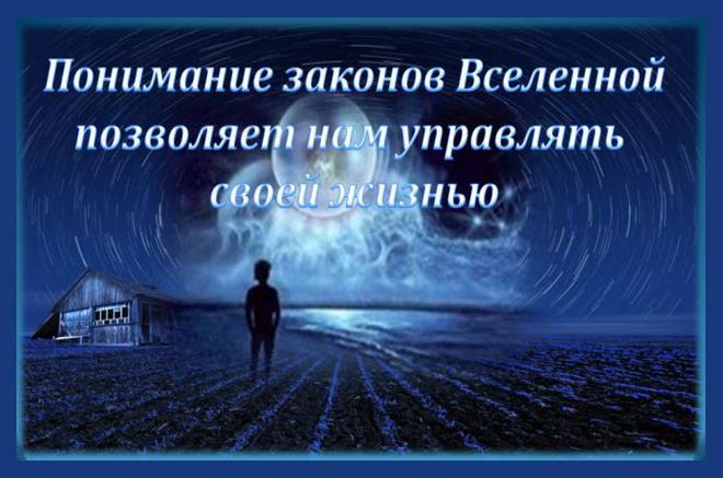 Selena_Shatskih_rekomenduet_zakony_vselennoi