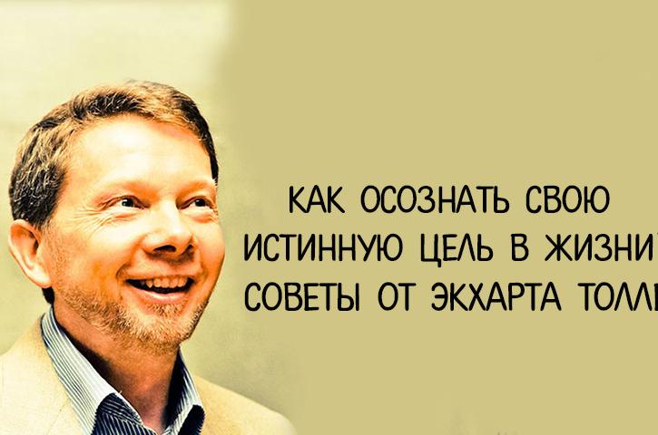 sovety_Ekharta_Tolle