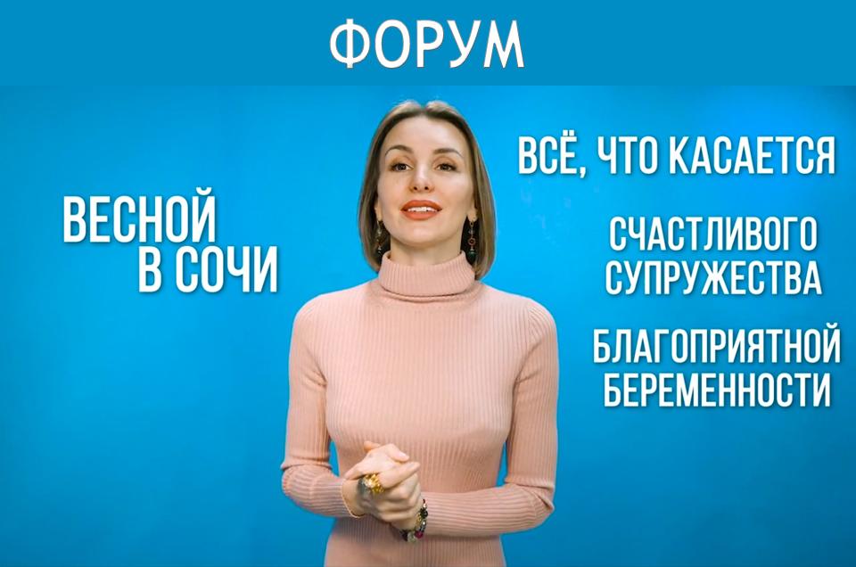 forum_Sochi_semiya