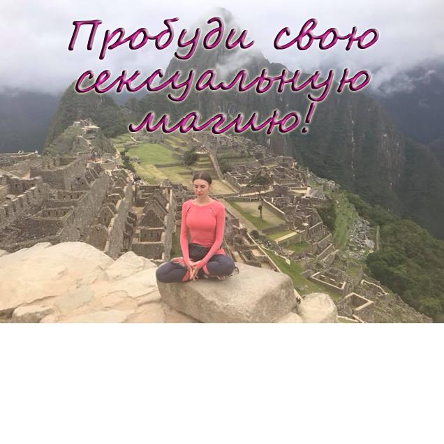 seksualnaya_magiya_trening