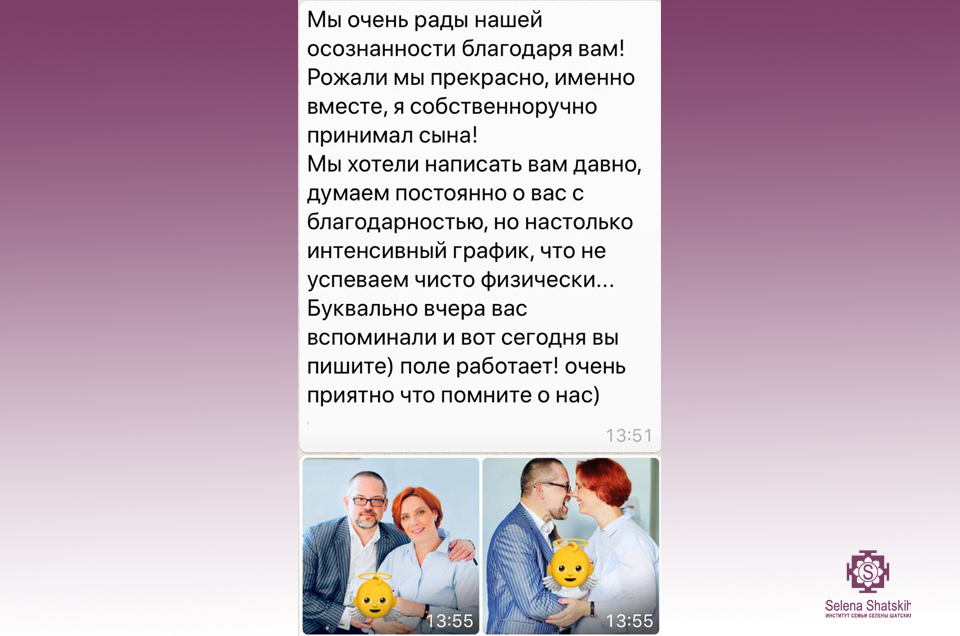 Institut_Semii_Seleny_Shanti_otzyvy
